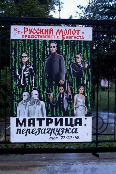 Парламент Крыма принял решение о вхождении автономии в состав России - Страница 2 996_smeshnye_afishi_kino%20(9)