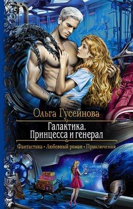 Российские авторы. Современники. Что почитать?) 1483305750_cover