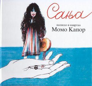 Momo Kapor - Page 8 SANJA-MOMO-KAPOR-300x279