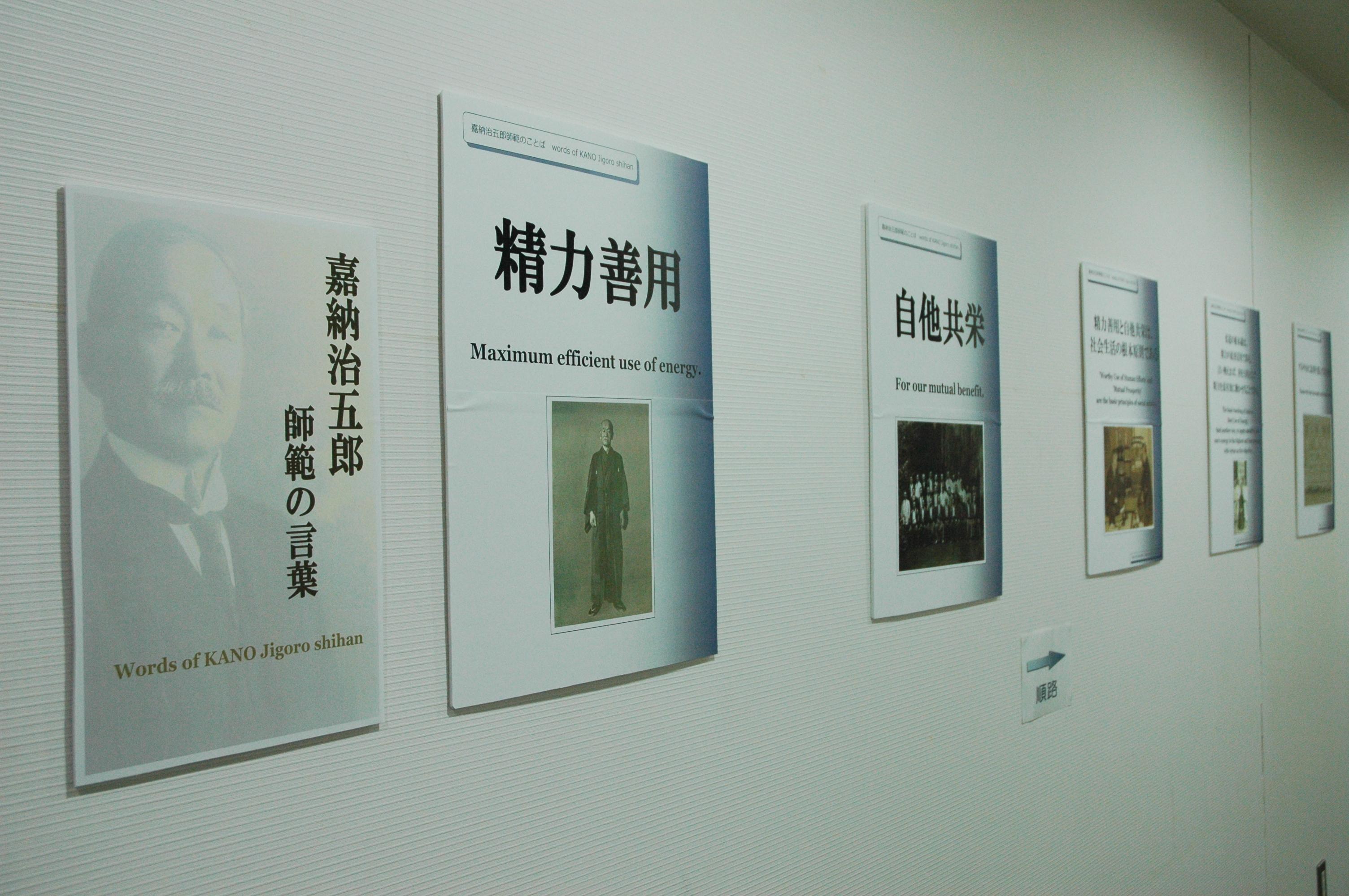 Kodokan news DSC_0780