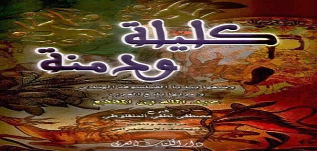 قصة كليلة ودمنة Qesas-o-7ekayat-1991-1465094006