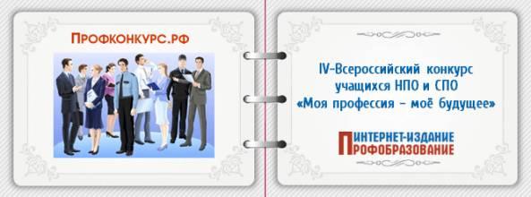IV-Всероссийский конкурс учащихся НПО и СПО «Моя профессия – моё будущее» S97067215