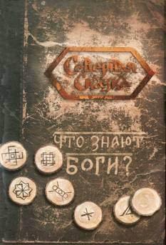 Славянские Резы Рода Image001