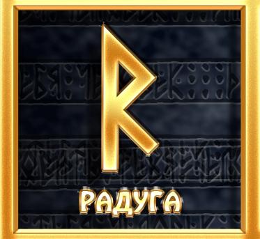 """Рунический строй """"ВЕДАРЬ"""" Runes3-5"""