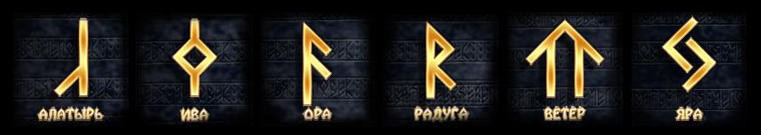 """Рунический строй """"ВЕДАРЬ"""" Runes3-stolb_nebes"""