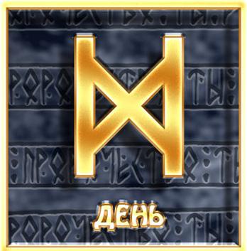 """Рунический строй """"ВЕДАРЬ"""" Runes5-1"""