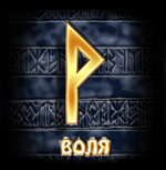 """Рунический строй """"ВЕДАРЬ"""" Runes6-4"""