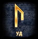 """Рунический строй """"ВЕДАРЬ"""" Runes6-6"""