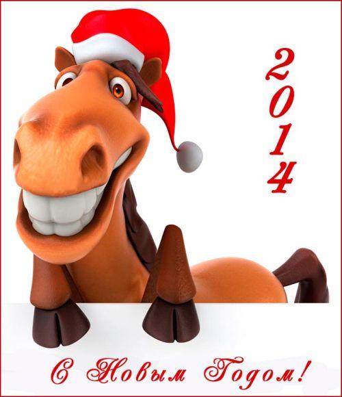 С Новым Годом! 1388408585_new