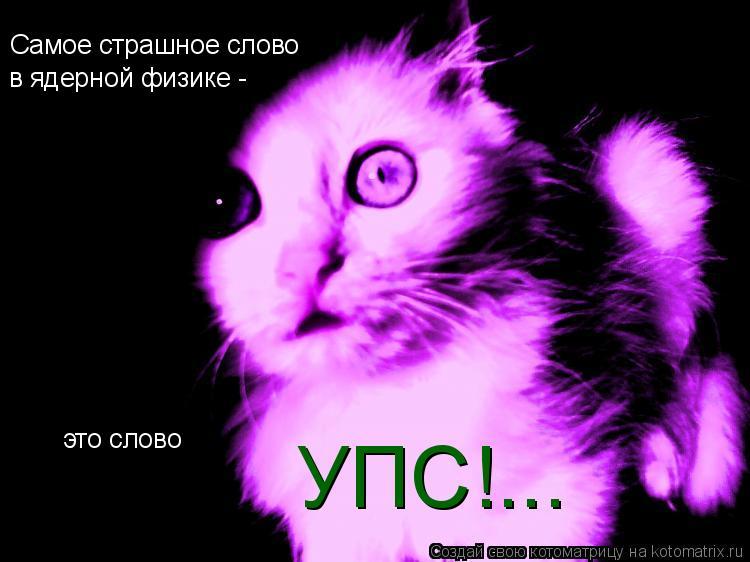 Котоматриця!)))) - Страница 6 A