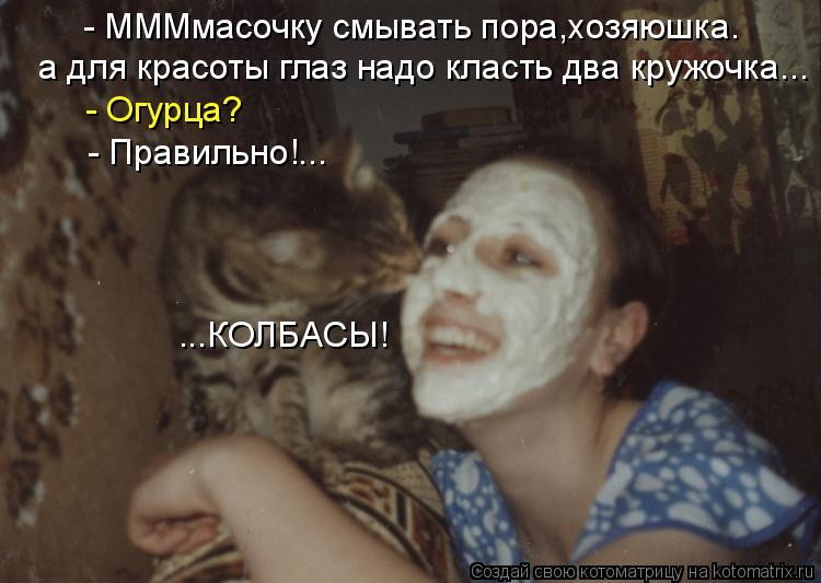 Котоматриця!)))) 881005