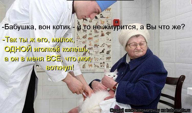 Котоматриця!)))) - Страница 10 Kotomatritsa_N