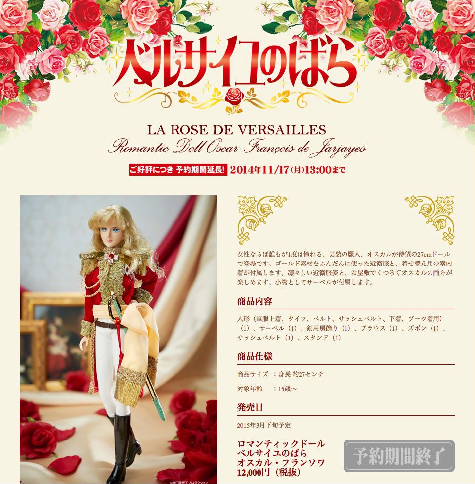 Petite revue des poupées Lady Oscar Capture-d-e-cran-2015-01-12-a-09.45.45