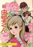 Ikeda : autres œuvres et... Continuation-yukio-front-small