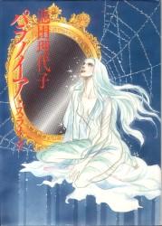 Ikeda : autres œuvres et... Paranoia-zuraika-shogakukan1983-small