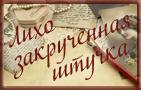 Тили-тили тесто  Img20130601214159_3013