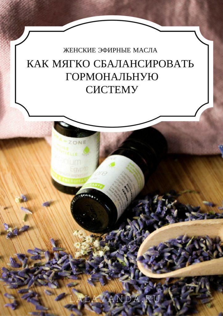 Гомеопатия женщинам Kak-sbalansirovat-gormonalnuyu-sistemu-724x1024