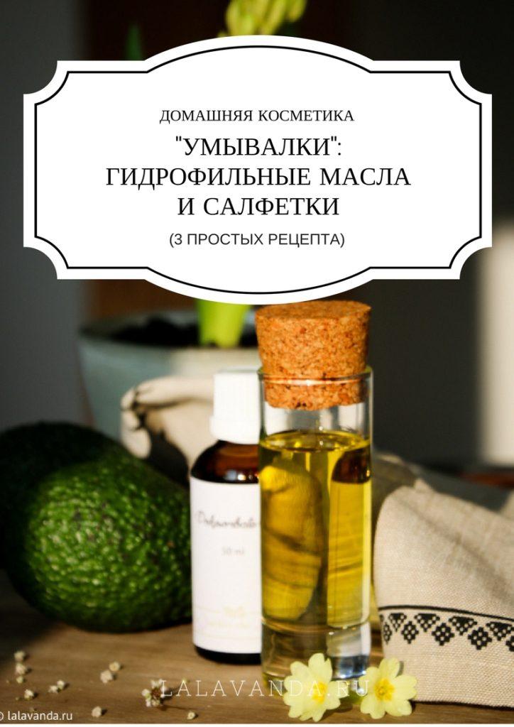 Гомеопатия женщинам Domashnie-sredstva-dlya-umyvaniya-724x1024