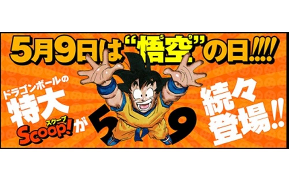 Sorteo del Día de Goku [9 de mayo] 10%20(1)