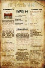 LAST EMISSION NEWS! Второй выпуск нашей газеты! - Страница 2 LEN_2