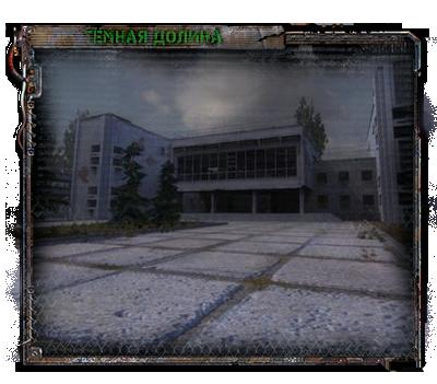Война в Тёмной Долине Tjomnaja_dolina
