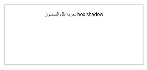 شرح css3 ظل الصندوق box shadow  Box-shadow-1