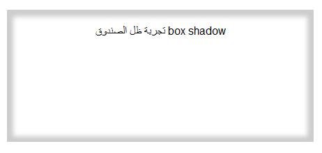شرح css3 ظل الصندوق box shadow  Box-shadow-2