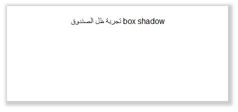 شرح css3 ظل الصندوق box shadow  Box-shadow