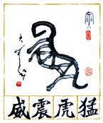 Nouvel An chinois Cheval_dake_2014_145