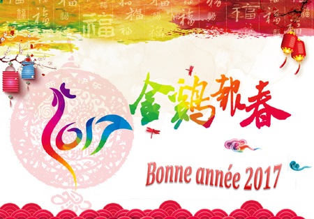 BON SAMEDI Nouvel-an-chinois-2017-b