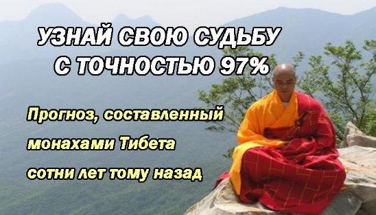 Тибетский гороскоп: узнай свою судьбу с точностью 97%  GetImage