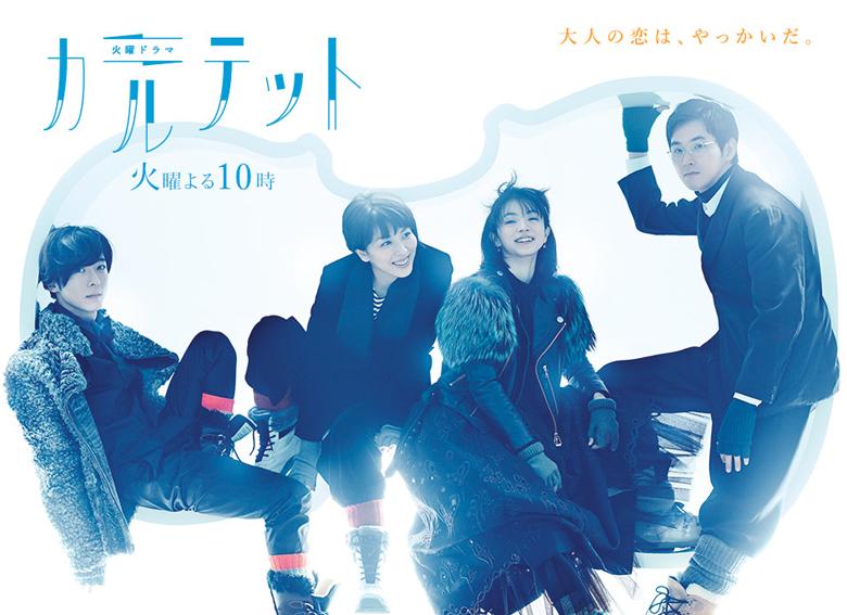Сериалы японские - 6  - Страница 10 Quartet_170125
