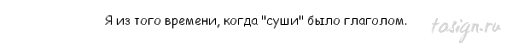 Летний читальный зал на траве  - Закрытие 2019! Приглашаем в заключительное летнее путешествие - Страница 6 Sig15928