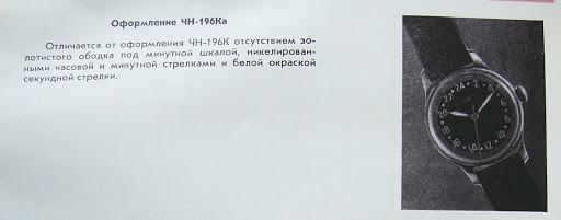 Les ancêtres des raketa 24 h : les montres antarctique et pôle nord 24 h (catalogue 1960) %D0%A7%D0%9D-196%D0%9A%D0%B0
