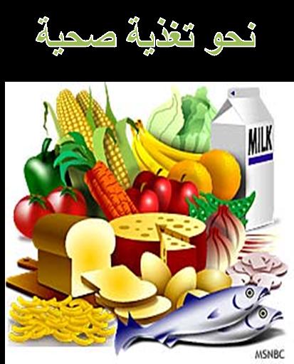 التغذيه الصحيه  %D8%B4%D8%B9%D8%A7%D8%B1%20%D8%A7%D9%84%D8%AA%D8%BA%D8%B0%D9%8A%D8%A9%20%D8%A7%D9%84%D8%B5%D8%AD%D9%8A%D8%A9.png