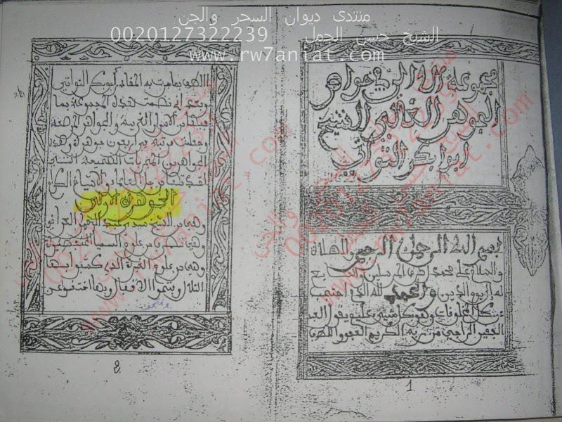 فوائد ومجربات من مخطوط الالاء للشيخ المغربي ابو بكر التواتى الجزء الاول  IMG_6876
