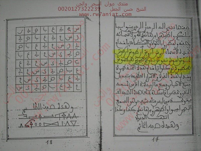 فوائد ومجربات من مخطوط الالاء للشيخ المغربي ابو بكر التواتى الجزء الاول  IMG_6884