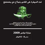 Algérie – Egypte : la guerre du piratage des sites Piratage_709617854