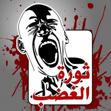 منتدى الرابر فيفتيانو - البوابة Anger