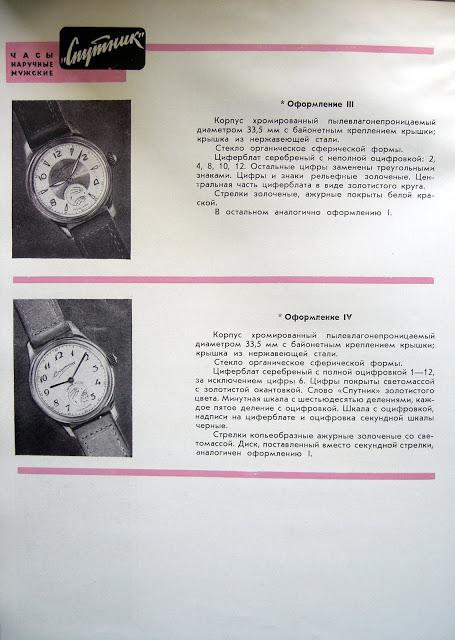 ma spoutnik vintage CIMG5142