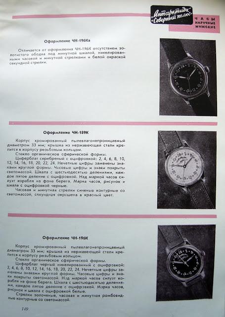 Les ancêtres des raketa 24 h : les montres antarctique et pôle nord 24 h (catalogue 1960) CIMG5183