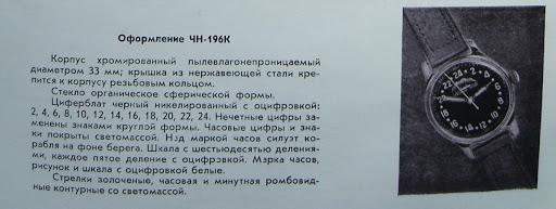 Les ancêtres des raketa 24 h : les montres antarctique et pôle nord 24 h (catalogue 1960) %D0%A7%D0%9D-196%D0%9A%D0%B1
