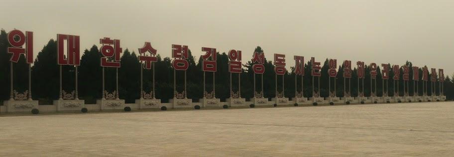 Fotos de las Crónicas de Un Viaje a Corea Palacio%20de%20Kumsusan%20%282%29