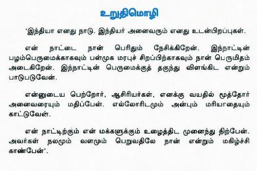சுதந்திர தின நல்வாழ்த்துக்கள் - ஜெய் ஹிந்த் Uruthi_mozhi