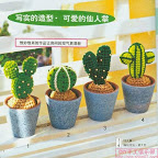 Находка!!!! Cactus