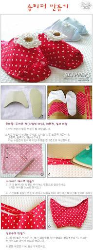 كيفية خياطة احذية بيت من القماش 1326220985