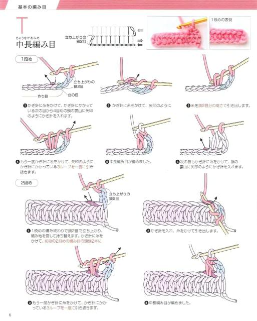 Những mũi MÓC (1) Crochet3