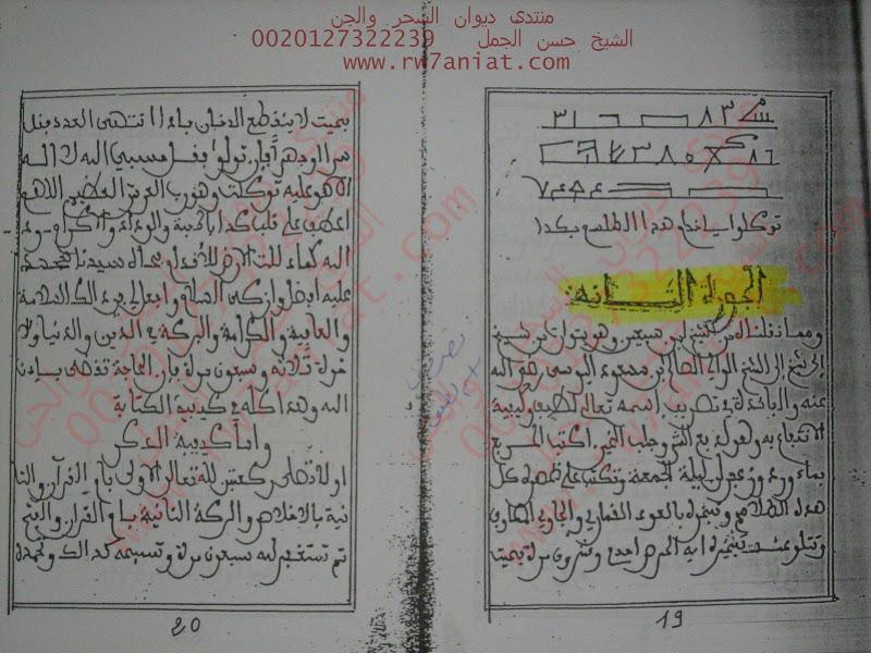 فوائد ومجربات من مخطوط الالاء للشيخ المغربي ابو بكر التواتى الجزء الاول  IMG_6885