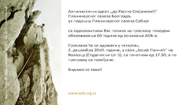 Proslava povodom 60 godina od osnivanja AOB-a AOB%20pozivnica_1