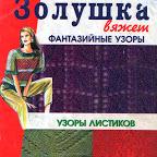 Мастер - классы ZolushkaVzory